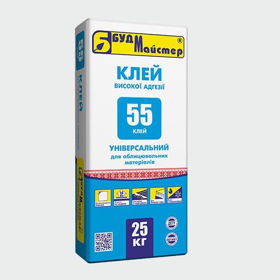 КЛЕЙ-55