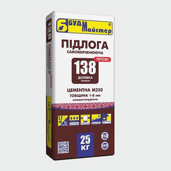 ДОЛІВКА-138 (FASTBASE) ПРОФИ