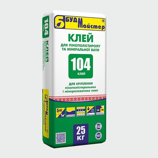 КЛЕЙ-104