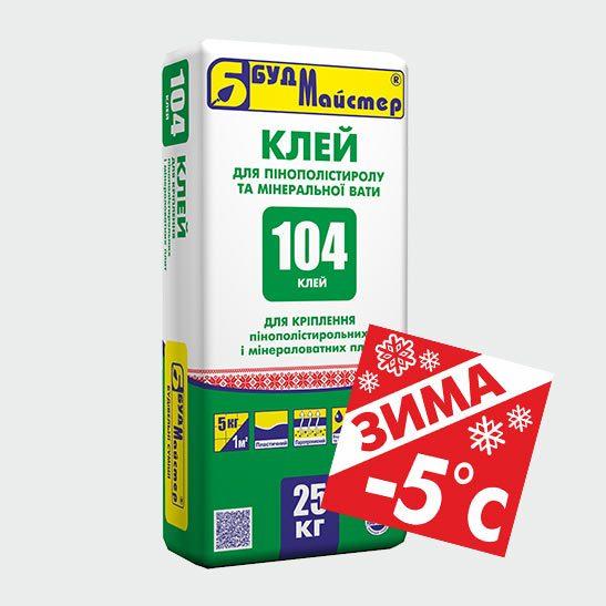 КЛЕЙ-104 ЗИМА