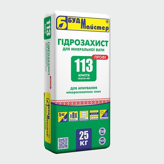 КРИТТЯ-113 (FROSTOP HRP) ПРОФИ