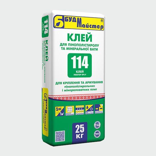КЛЕЙ-114