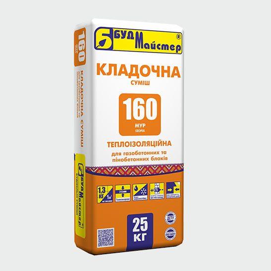 МУР-160