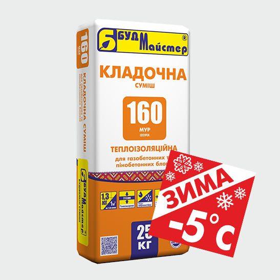 МУР-160 ЗИМА