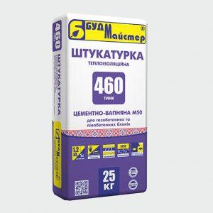ТИНК-460